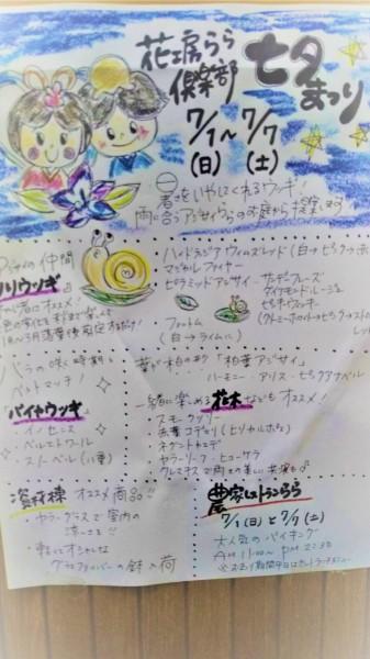 七夕まつり2018